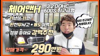 체어맨H 600S 최고급형 11년 11만(현재 290만…