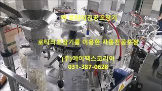 로타리포장기/진공포장기/떡자동포장기/떡포장기