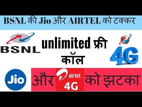 Jio को कहो Bye Bye BSNL unlimited free calls को कहो  hy