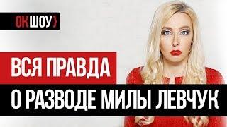 Вся правда о разводе Милы Левчук