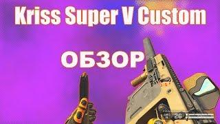 Warface:обзор на Kriss Super V Custom  VS Scorpion Vs D-Tec