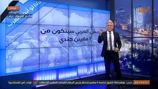 اتحاد العرب Union arabe
