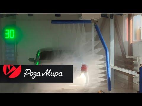 Автоматическая бесконтактная автомойка в Самаре на Розе Мира