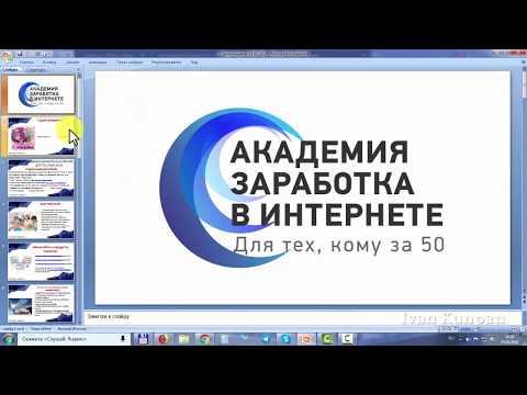 Презентации на заказ, еще один способ заработка через Интернет