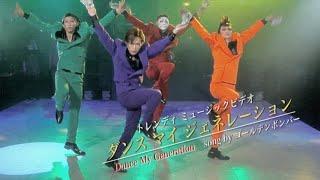 ゴールデンボンバー - Dance My Generation