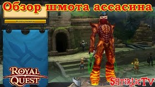 Royal Quest - Обзор шмота Ассасина!