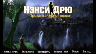 нэнси дрю полночь в салеме скачать торрент на русском 2015 скачать