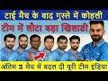 टाई मैच के बाद गुस्से में कोहली, अंतिम 3 मैच में बदल दी पूरी टीम इंडिया | India vs West Indies ODI