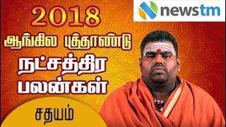 சதயம் நட்சத்திரப் பலன்கள் | Sathayam Natchathiram Predictions- 2018
