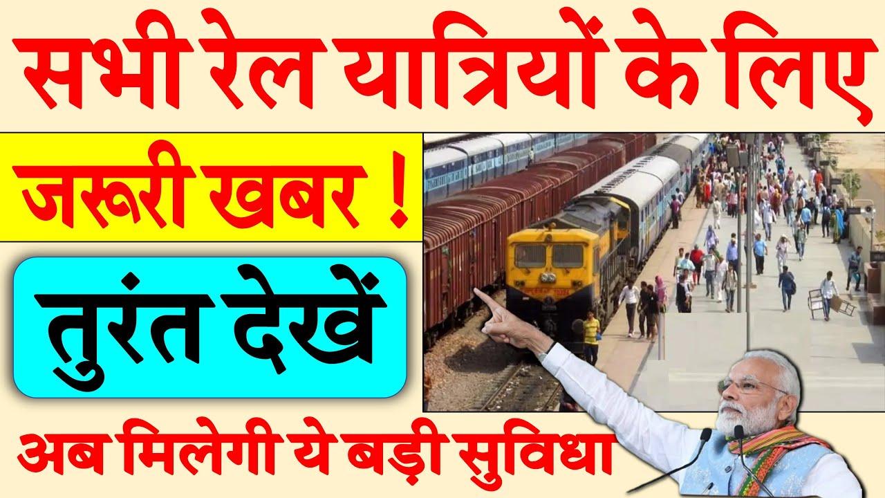 रेल यात्रियों के लिए खबर है, अब ट्रेन यात्रा के दौरान आपको मिलेगी ये नई फैसिलिटी RAILWAY NEWS