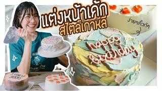 How to แต่งหน้าเค้ก Minimal สไตล์เกาหลี! ปาดครีมไม่เรียบ ก็ออกมาสวย!! | VIPS Station