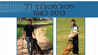Israeli Obedience Championships 2014, The Full Event.