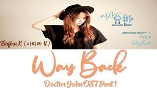 Way Back - Safira.K (사피라 K) 의사 요한 (Doctor John) OST Part 1 Lyrics