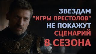СЦЕНАРИЙ 8 СЕЗОНА