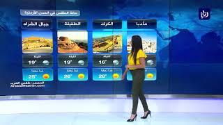 النشرة الجوية الأردنية من رؤيا 24-9-2019 | Jordan Weather
