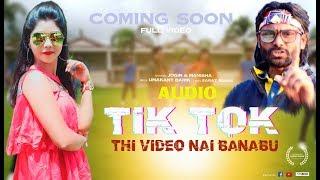 Track: tiktok thi video nai banabu singer: umakant barik cast: jogin & manisha lyrics: sarat budek genre: western language: sambalpuri tag: #tiktokthivideona...