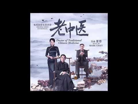 """老中医 Doctor of Traditional Chinese Medicine OST - """"京剧的召唤 Summoned to Peking Opera"""" - Mark Chait"""