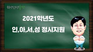 2021학년도 인하대, 아주대, 서울과학기술대, 성신여…