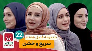 Khandevaneh E22 - خندوانه فصل هفتم قسمت بیست و دوم