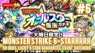 LUCKY 6-STAR MONSTER STRIKE HATCH