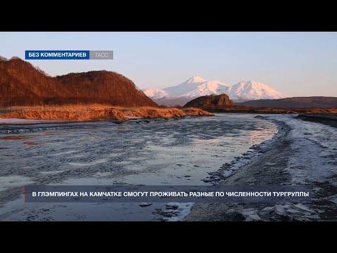 НТС Севастополь: На Камчатке в ноябре установили температурный максимум с 2014 года