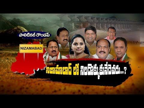 Political Roundup | Nizamabad | Special Focus On Nizamabad Politics | Bharat Today