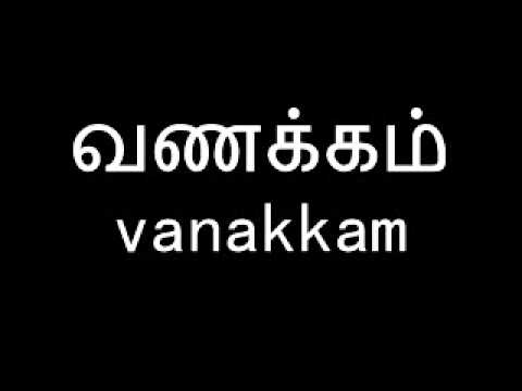 """hello"" in Tamil"