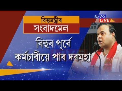 Assam Govt. employees to get salaries before Rongali Bihu