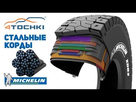 Michelin XDR3 Антикоррозийная конструкция стальных кордов на 4 точки