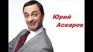 Смотреть Юрий Аскаров - Поклон артиста онлайн