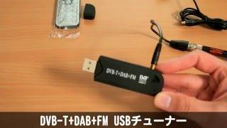 DVB-T+DAB+FM USBチューナー RTL2832U+R820T http://goo.gl/uBJezB 発熱...