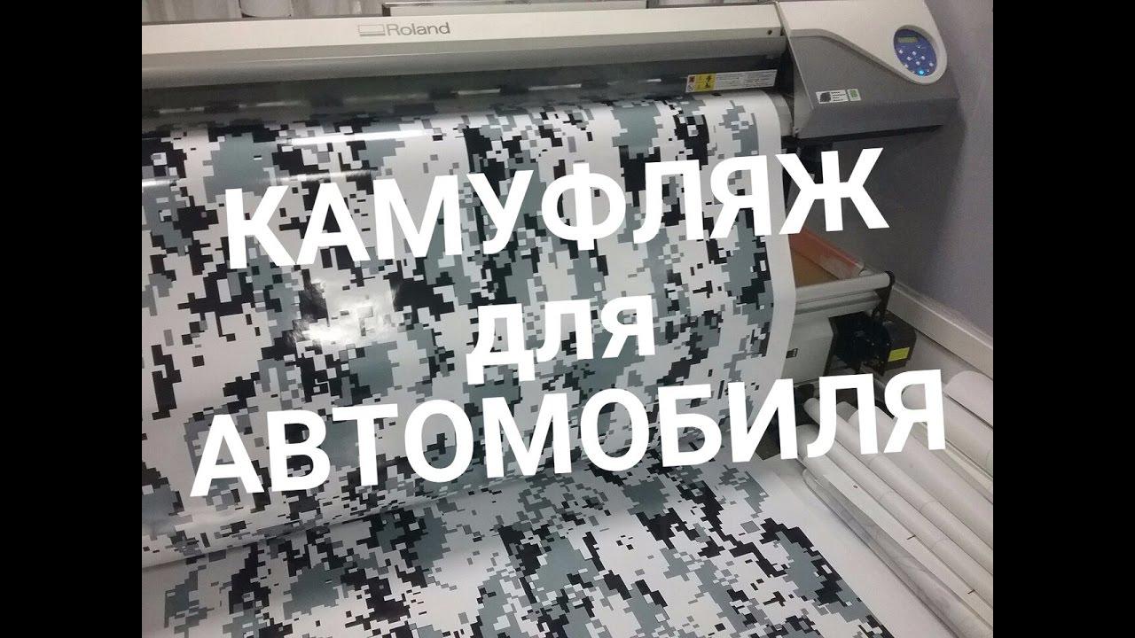 Оборудование для производства рекламы, купить зеркальные хром пленкипо выгодной цене, а также товары для широкоформатной печати в каталоге.