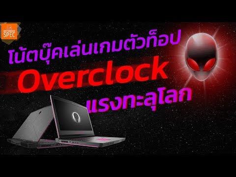 [Review] Dell Alienware 17 R4 โน้ตบุ๊คเล่นเกมตัวท็อป Overclock ได้ ด้วย Core i7-7820HK + GTX1080