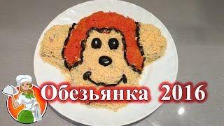 Новогодний салат Обезьяна 2016 рецепт