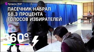 Пушилин и Пасечник победили на выборах глав ДНР и ЛНР