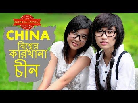 চীন বিশ্বের কারখানা   | Amazing Facts about China in Bangali