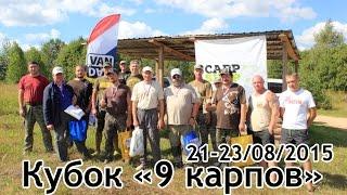 видео 9 карпов отчеты о рыбалке