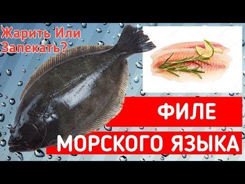 Как готовить филе морского языка