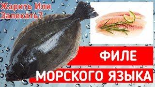 Морской язык жареный на сковороде и запеченный в духовке