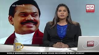 Ada Derana First At 9.00 - English News - 24.04.2018