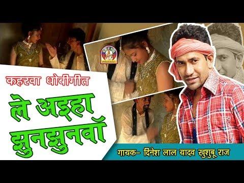 Bhojpuri kaharawa Dinesh lal yadav - khushuboo Raj || ले अइहा  झुनझुनवा ||
