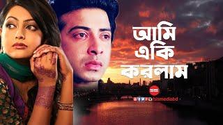 Eki Korilam | Nipon | Shakib Khan | Amar Praner shami | Bengali Movie Sing | SIS Media
