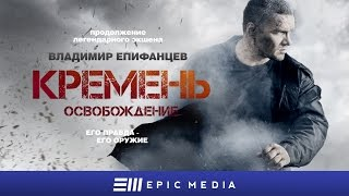 Кремень. Освобождение - Серия 2 (1080p HD)