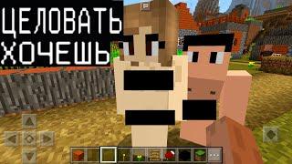 КРАСИВАЯ ДЕВУШКА ХОЧЕТ С*КCА (Анти-Грифер Шоу Minecraft PE) майнкрафт видео кореш
