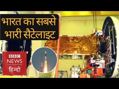 GSAT-11, ISRO's heaviest communication satellite (BBC Hindi)