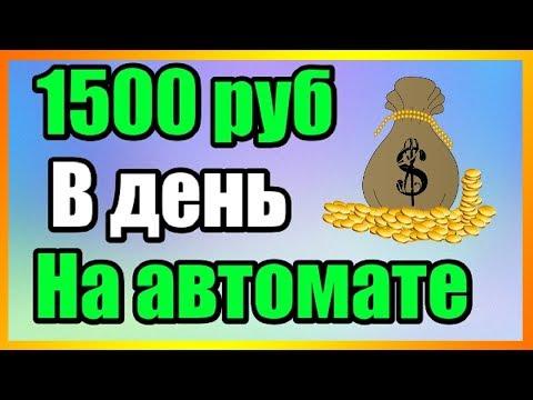 САЙТ, КОТОРЫЙ ПЛАТИТ 1500 РУБЛЕЙ КАЖДЫЙ ДЕНЬ НА АВТОМАТЕ! #LIDEX.CLUB