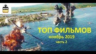 ТОП ФИЛЬМОВ НОЯБРЬ 2019 Часть.2 | ЛУЧШИЕ ФИЛЬМЫ 2019