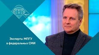 Профессор МПГУ С.А.Зинин в программе