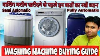 How to Choose and Buy Best Washing Machine [Hindi] Semi Automatic vs Fully Automatic Washing Machine