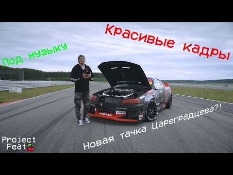 Новая Машина Цареградцева?!   Красивые Кадры   Музыка